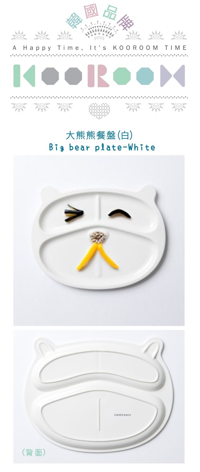 Kooroom bear plate_A_1