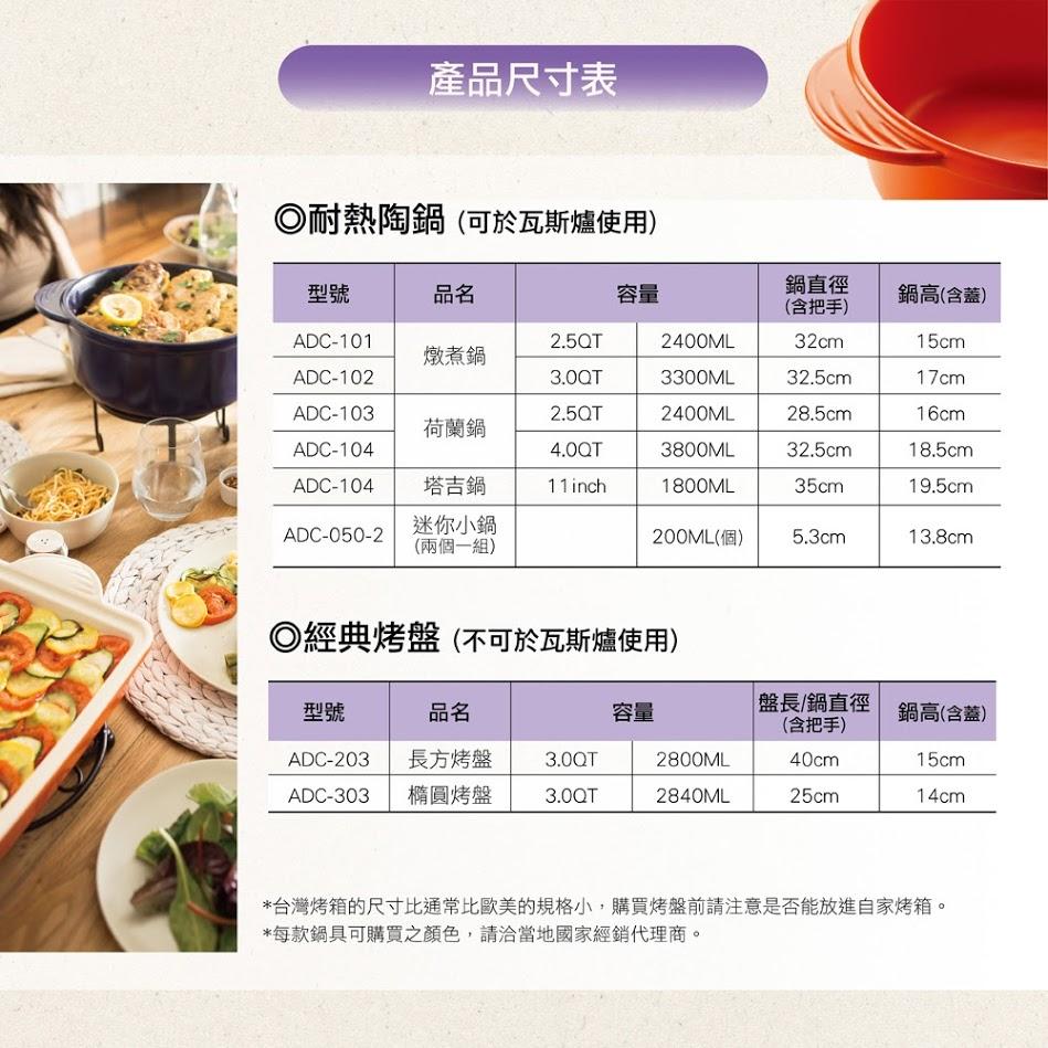 陶鍋電商素材-產品尺寸-第四張