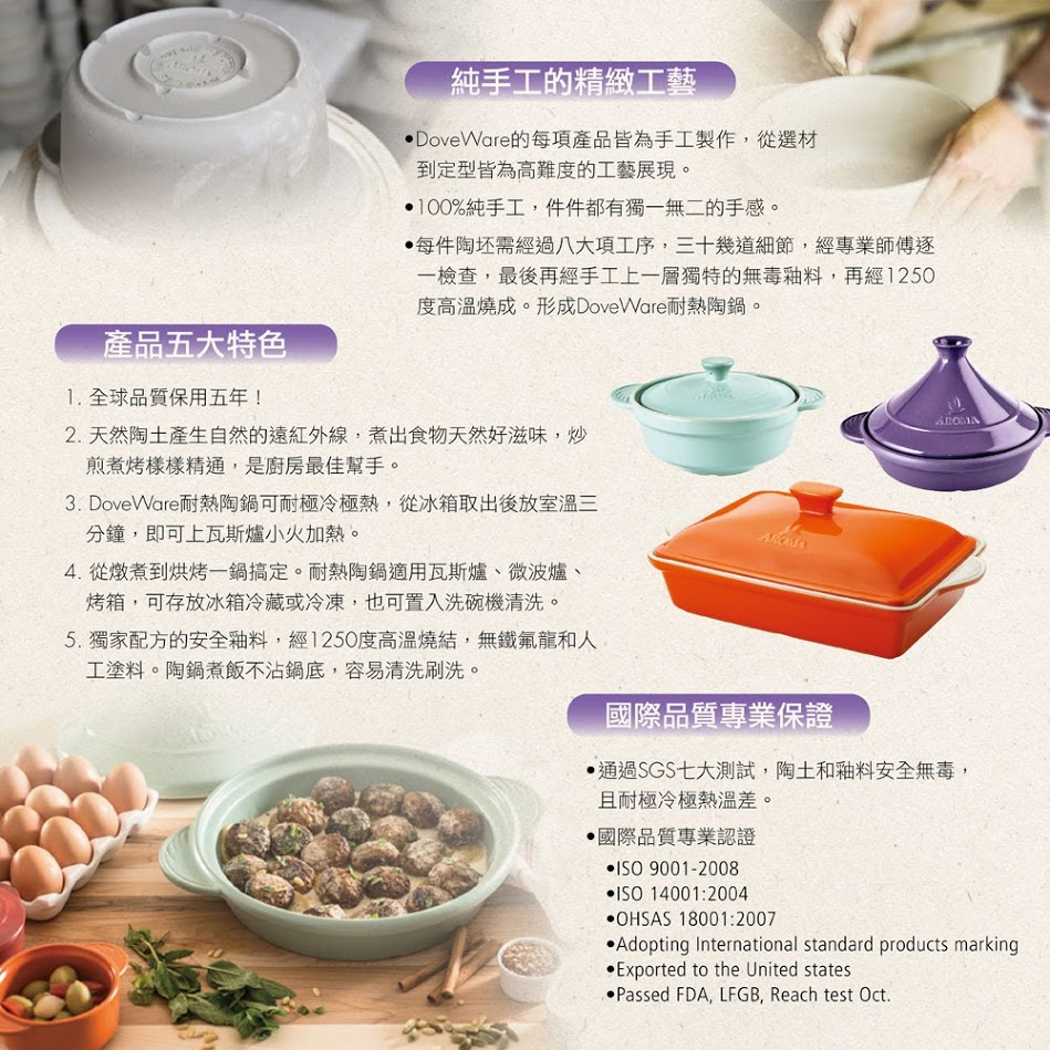 陶鍋電商素材-產品特色-第二張