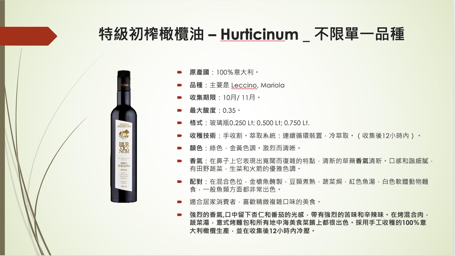 Hurticinum
